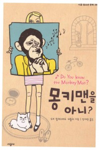Do You Know the Monkey Man in Korean
