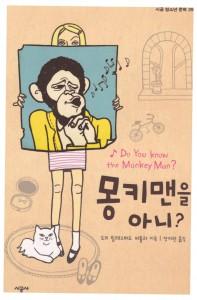 Korean DYKTMM