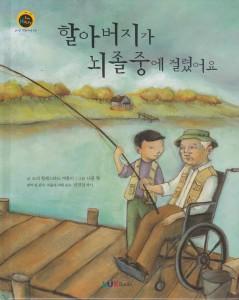 korean grandpa