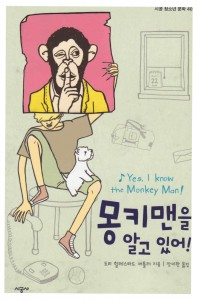 Yes, I Know the Monkey Man in Korean